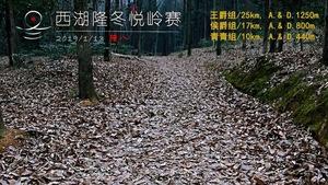 """2019西湖""""隆冬悦岭""""赛-王爵25KM组"""